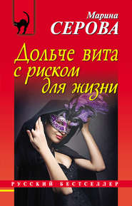 Дольче вита с риском для жизн… - Марина Серова