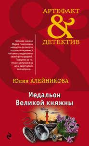 Медальон Великой княжны - Юлия Алейникова