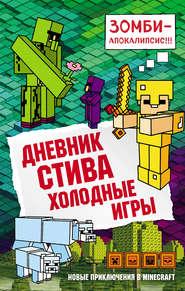 Дневник Стива. Холодные игры -