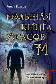 Большая книга ужасов – 74 (сборн… - Роман Волков