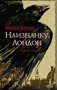 Наизнанку. Лондон - Маша Крамб