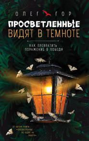 Просветленные видят в темноте… - Олег Гор