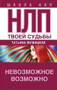 НЛП твоей судьбы - Татьяна Мужицкая