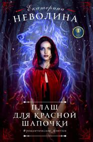 Плащ для Красной Шапочки - Екатерина Неволина