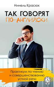 Так говорят по-английски - Нинель Красюк