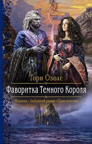 Фаворитка Тёмного Короля - Тори Озолс