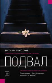 Подвал - Наташа Престон
