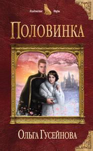 Половинка - Ольга Гусейнова