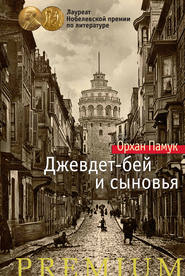 Джевдет-бей и сыновья - Орхан Памук