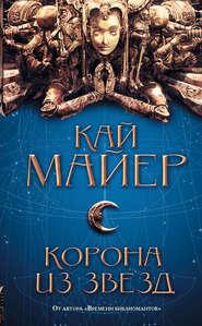 Корона из звезд - Кай Майер