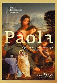 Средневековые мастера и гении Во… - Паола Волкова