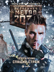 Метро 2033: Спящий Страж - Сергей Чехин