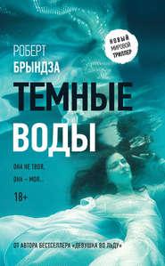 Темные воды - Роберт Брындза