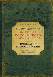 Император Всероссийский (сборник… - Сергей Соловьев и др.