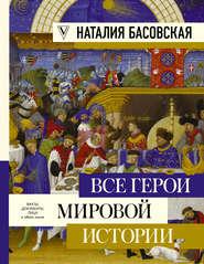 Все герои мировой истории - Наталия Басовская