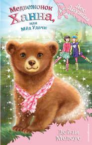 Медвежонок Ханна, или Мёд Удач… - Дейзи Медоус