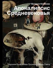Апокалипсис Средневековья. Иерон… - Валерия Косякова