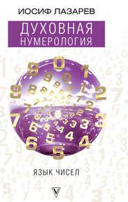 Духовная нумерология. Язык чисе… - Иосиф Лазарев