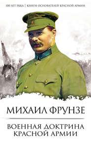 Военная доктрина Красной Арми… - Михаил Васильевич Фрунзе