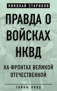 Правда о войсках НКВД. На фронта… - Николай Стариков