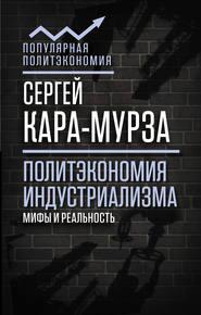 Политэкономия индустриализма: ми… - Сергей Кара-Мурза