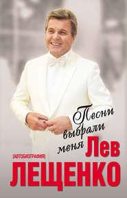 Песни выбрали меня - Лев Лещенко