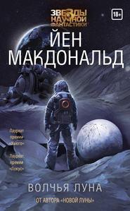 Волчья Луна - Йен Макдональд