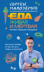 Еда живая и мёртвая: научные при… - Сергей Малозёмов