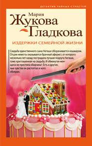 Издержки семейной жизни - Мария Жукова-Гладкова