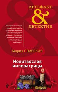 Молитвослов императрицы - Мария Спасская