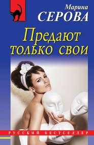 Предают только свои - Марина Серова