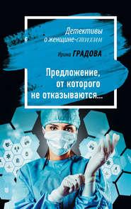Предложение, от которого не отка… - Ирина Градова
