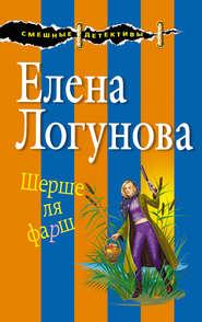 Шерше ля фарш - Елена Логунова