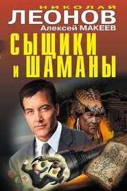Сыщики и шаманы - Николай Леонов и др.