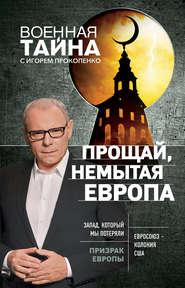 Прощай, немытая Европа - Игорь Прокопенко