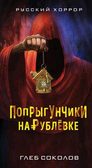 Попрыгунчики на Рублевке - Глеб Соколов