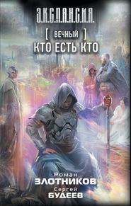 Вечный. Кто есть кто - Роман Злотников и др.