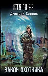 Закон охотника - Дмитрий Силлов