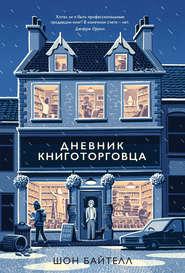 Дневник книготорговца - Шон Байтелл