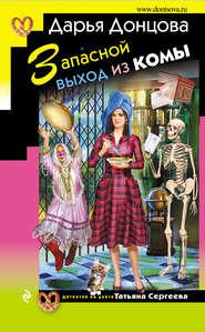 Запасной выход из комы - Дарья Донцова