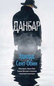 Данбар - Эдвард Сент-Обин