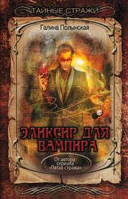 Эликсир для вампира - Галина Полынская