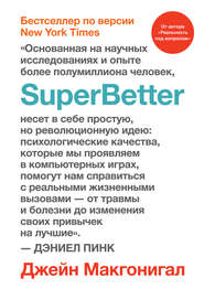 SuperBetter (Суперлучше) - Джейн Макгонигал