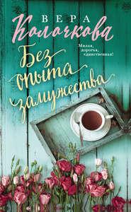 Без опыта замужества - Вера Колочкова