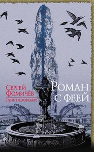 Роман с феей - Сергей Фомичёв