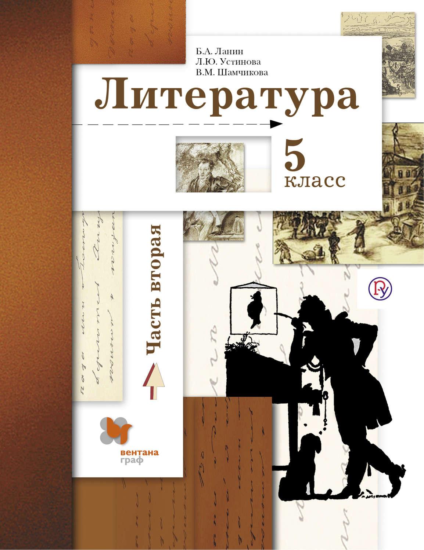 Гдз 5 Класс Литература Ланин Устинова Шамчикова