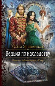 Ведьма по наследству - Ольга Ярошинская