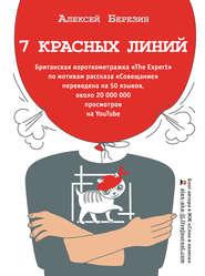 7 красных линий (сборник) - Алексей Березин