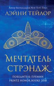 Мечтатель Стрэндж - Лэйни Тейлор