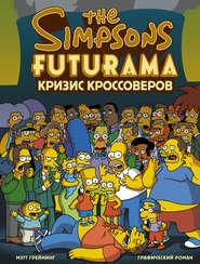 Симпсоны и Футурама. Кризис крос… - Мэтт Грейнинг